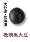 挽割黒大豆